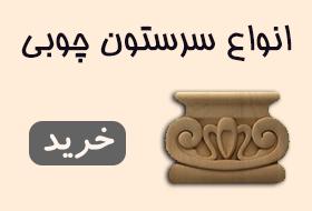 سر ستون چوبی