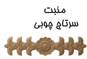 منبت سرتاج چوبی